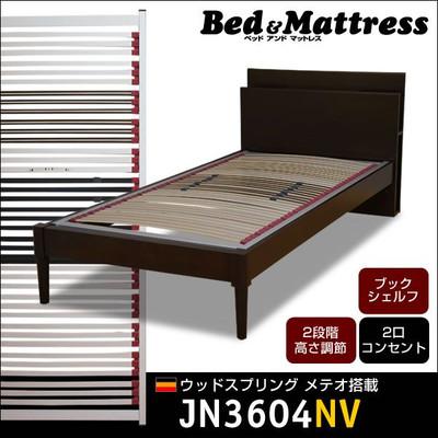 ユーロ安セール ベッドフレームのみ セミダブル ダークブラウンのみ JN3604 ウッドスプリング 木製ベッド 送料無料