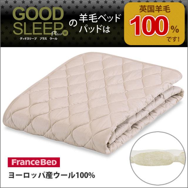 セミダブルロングサイズ グッドスリーププラスベッドパッド羊毛 フランスベッド ウール100%のベッドパッド【プライオリティ対応】