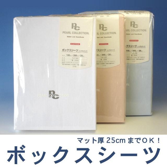 ■ダブル ボックスシーツ 日本製 PEARL COLLECTION14140■【プライオリティ対応】