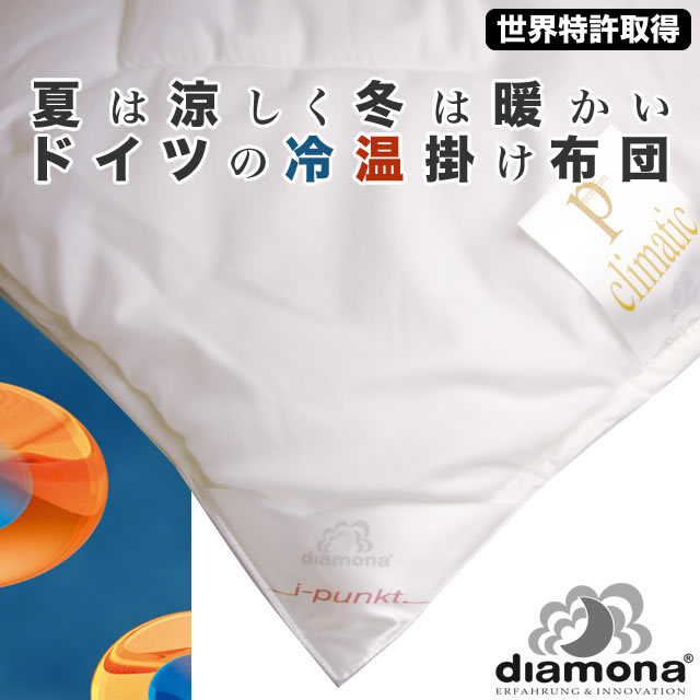 ディアモナ  200×200cm ダブル サイズ  掛け布団 クリマティックデュオ ■ クール寝具【プライオリティ対応】