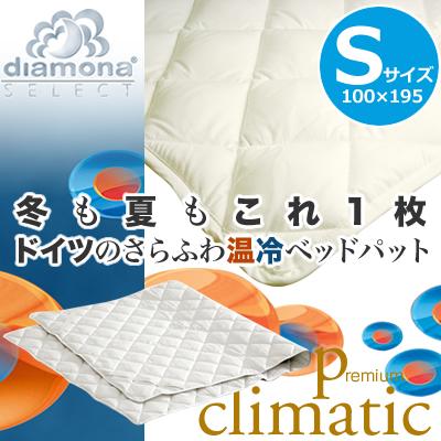 ディアモナ  シングル サイズ  冷感 ベッドパッド P クリマティック クール寝具 【プライオリティ対応】(S-パッドPクリマティック
