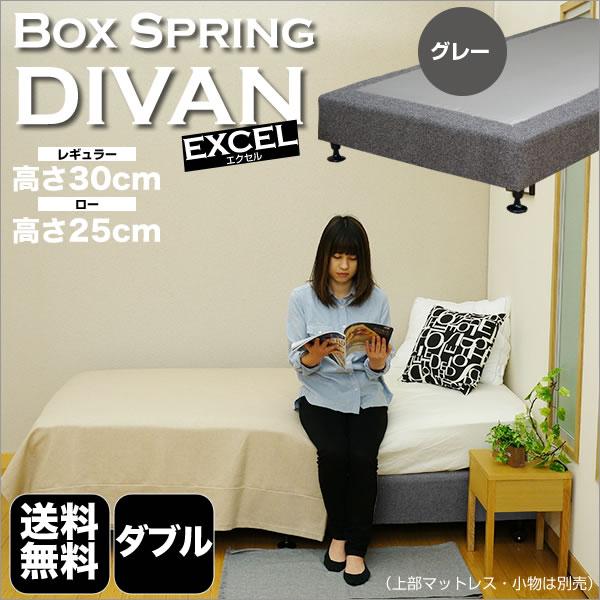 【リニューアル】ボトムマットレス 【ダブル】DIVAN EXCEL レギュラー30cm/ロー25cm ボックススプリング ダブルクッション  エクリュ・グレー・ブラウン