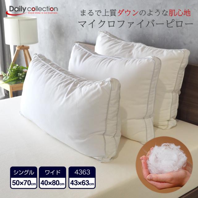 デイリーコレクション マイクロファイバー ピロー 枕 まくら【送料無料】