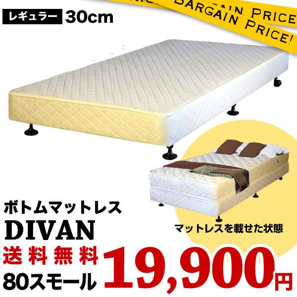 DIVAN ボックススクリング ダブルクッション 80スモールシングル DIVAN セミシングル(80SS-DIVAN