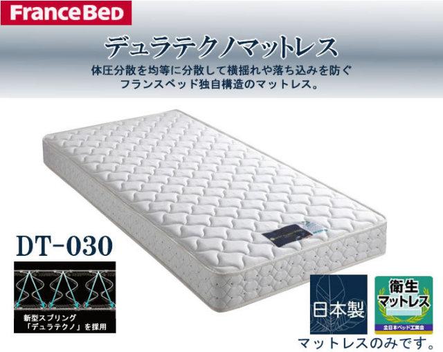 フランスベッド製 新Z型スプリングマットレス ワイドダブル DT-033 防ダニ 抗菌 防臭 加工 送料無料