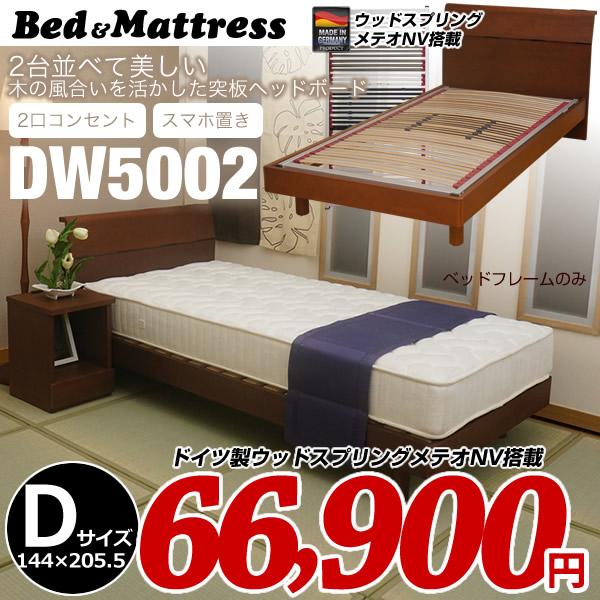 dw5002 Dサイズ