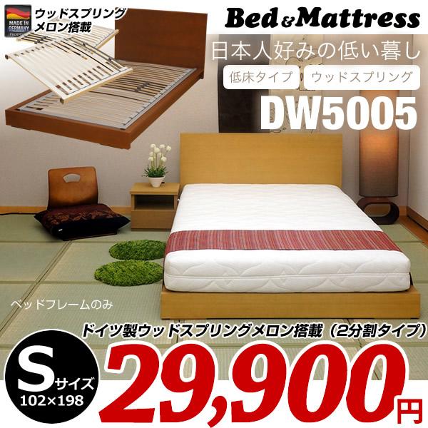 ユーロ安セール 2分割式ウッドスプリングメロン搭載 低床ベッド ローベッド シングル ベッドフレーム DW5005 メロン ブラウン/ナチュラル