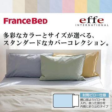 フランスベッドエッフェインターナショナルピローケース■枕カバーS