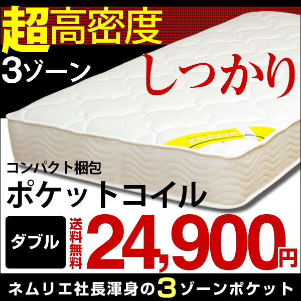3ゾーン ポケットコイル マットレス【ダブル】 しっかり超高密度EN234P