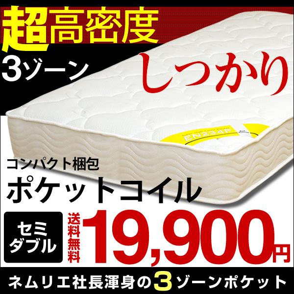 3ゾーン ポケットコイル マットレス【セミダブル】 しっかり超高密度EN234P