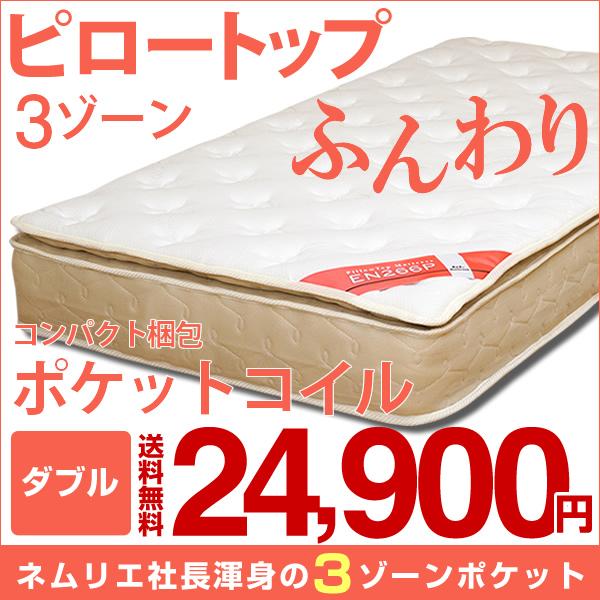 3ゾーン ポケットコイル マットレス【ダブル】 ふんわりピロートップEN266P (片面仕様)
