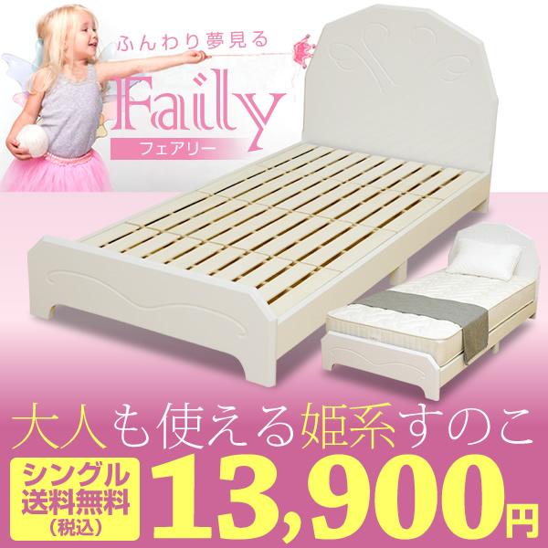 姫系 女の子用 白 ベッド プリンセスベッド シングル fairy フェアリー S-FF7402W