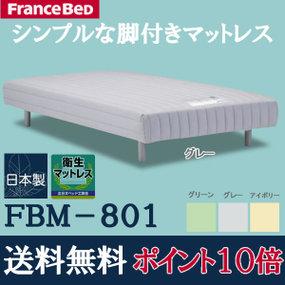 脚付きマットレス シングル フランスベッド FBM-801