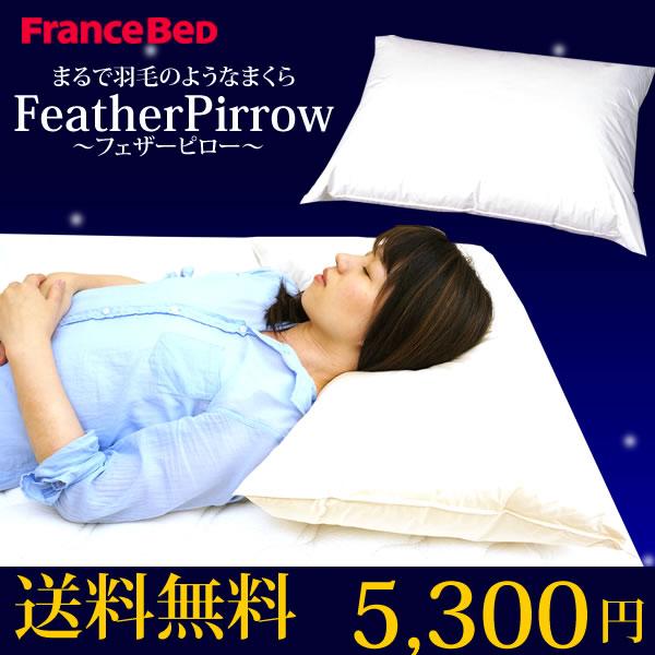 フランスベッド フェザーピロー ピローフェザー 日本製 まくら