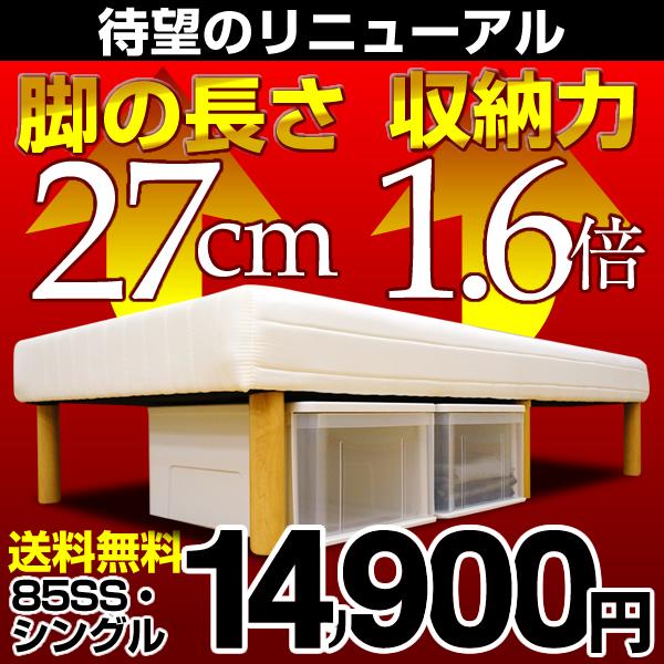 脚付きマットレス シングル あしながEZマットレスベッド 脚付きベッド 脚の長さ27cm