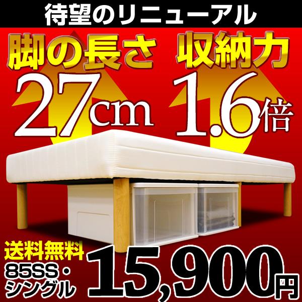 脚付きマットレス15900円