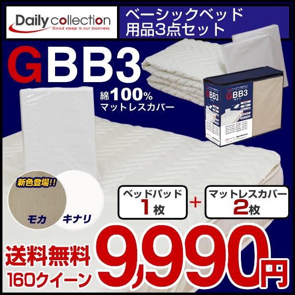 ベーシックベッド用品3点セット 160クイーン GBB3 キナリ モカ【送料無料】