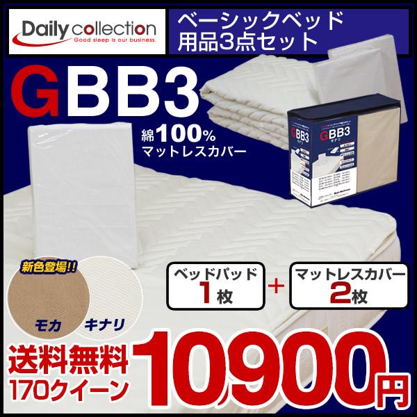 ベーシックベッド用品3点セット 170クイーン GBB3 キナリ【送料無料】