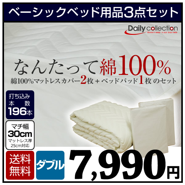 ベーシックベッド用品3点セット ダブル GBB3 キナリ【送料無料】