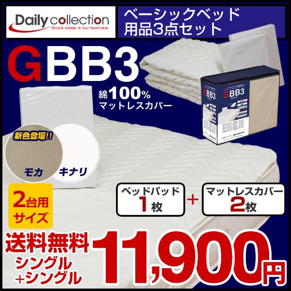 ベーシックベッド用品3点セット 2台用サイズ  シングル+シングル  GBB3 キナリ モカ【送料無料】
