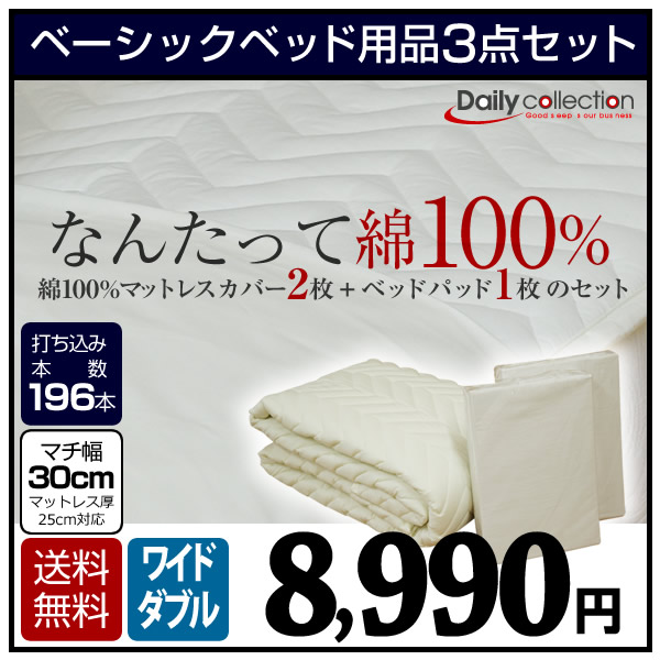 ベーシックベッド用品3点セット ワイドダブル GBB3 キナリ【送料無料】