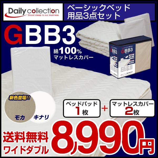 ベーシックベッド用品3点セット ワイドダブル GBB3 キナリ モカ【送料無料】