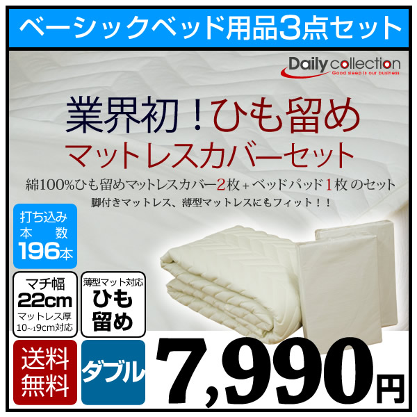 ベーシックベッド用品3点セット ダブル HBB3 キナリ【送料無料】