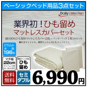 ベーシックベッド用品3点セット セミダブル HBB3 キナリ【送料無料】