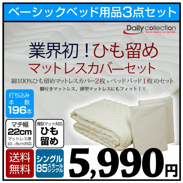 ベーシックベッド用品3点セット シングル HBB3 キナリ【送料無料】