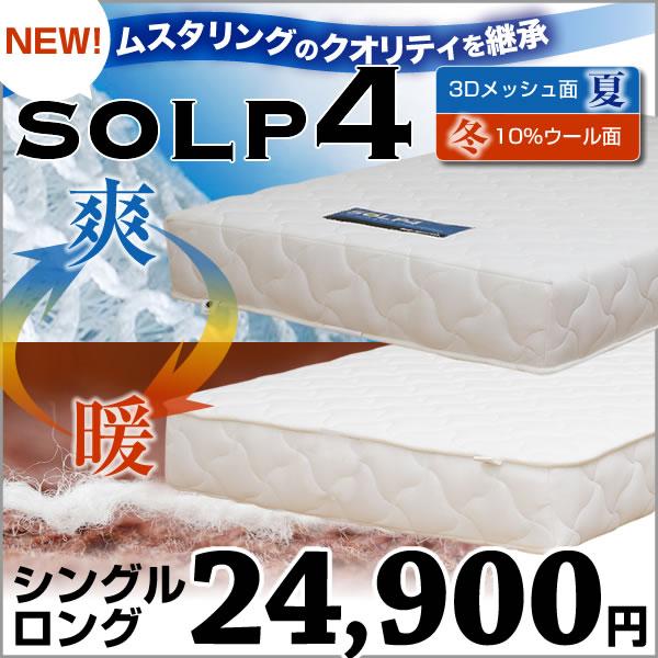 ポケットコイル シングルロング SOLP4 夏冬リバーシブル ポケットコイルマットレス ロール式梱包 【送料無料】(SL-SOLP4