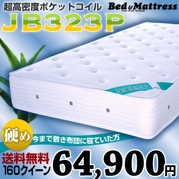 160クイーン サイズ ポケットコイル マットレス JB323P