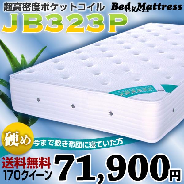 170クイーン サイズ ポケットコイル マットレス JB323P