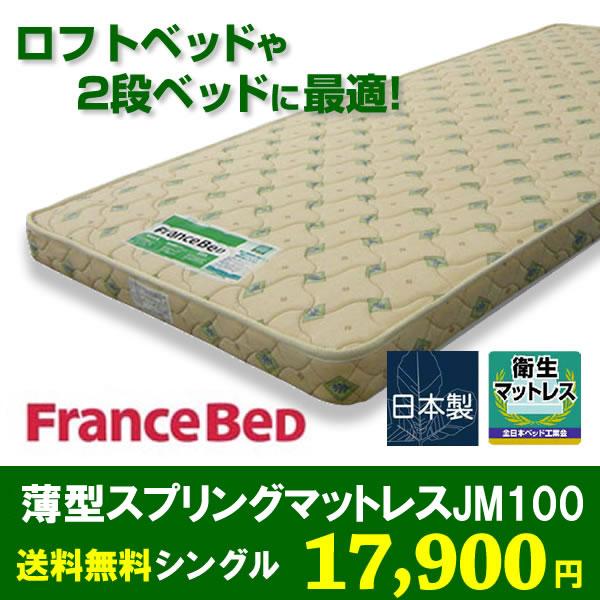 シングル JM100 ロフトベッドや二段ベッドに最適 薄型スプリングマットレス フランスベッド