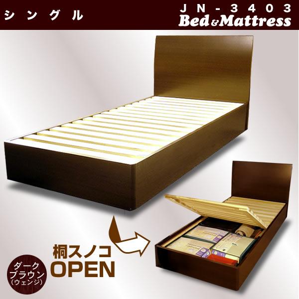 □シングル サイズ ベッドフレーム JN3403 収納付き 木製ベッド  すのこ