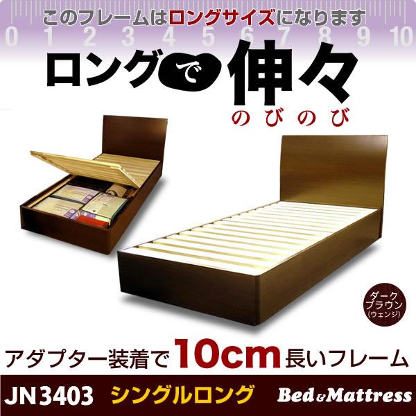 □シングルロング ベッドフレーム JN3403