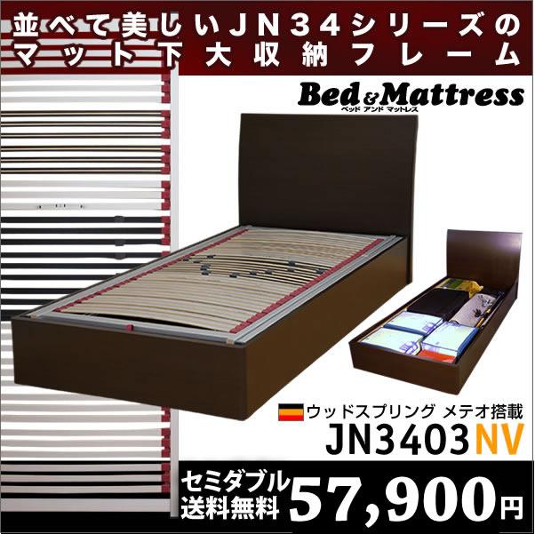 ユーロ安セール □ベッドフレーム セミダブル ダークブラウンのみ JN3403 ウッドスプリング 木製ベッド