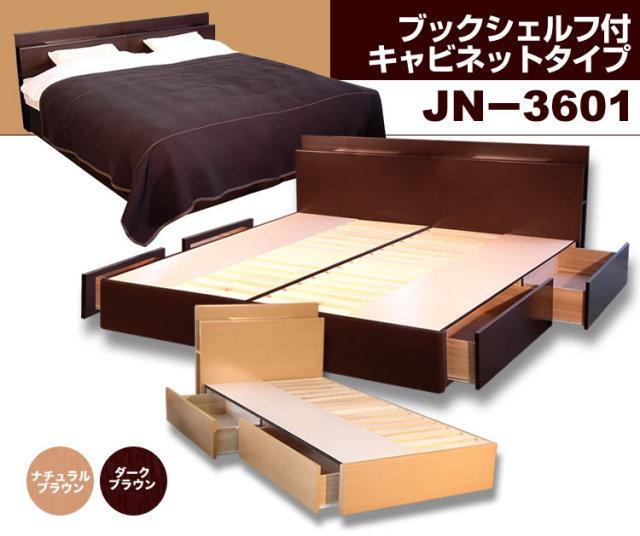 キング サイズ 2台セット ベッドフレーム JN-3601   ダークブラウン/ ナチュラルブラウン 収納付き 木製ベッド 桐 ...