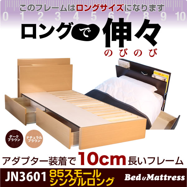 85 スモールシングルロングサイズベッドフレーム JN-3601