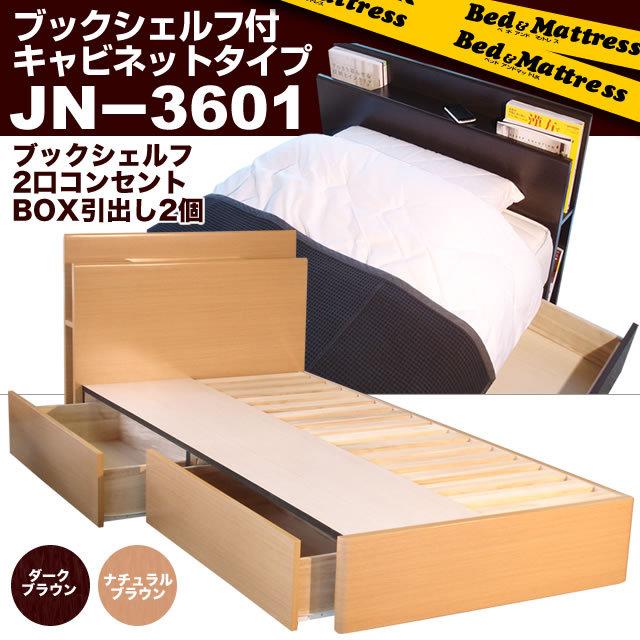 シングル サイズ ベッドフレーム JN-3601  ダークブラウン/ナチュラルブラウン 収納付き 木製ベッド 桐 すのこ フ...