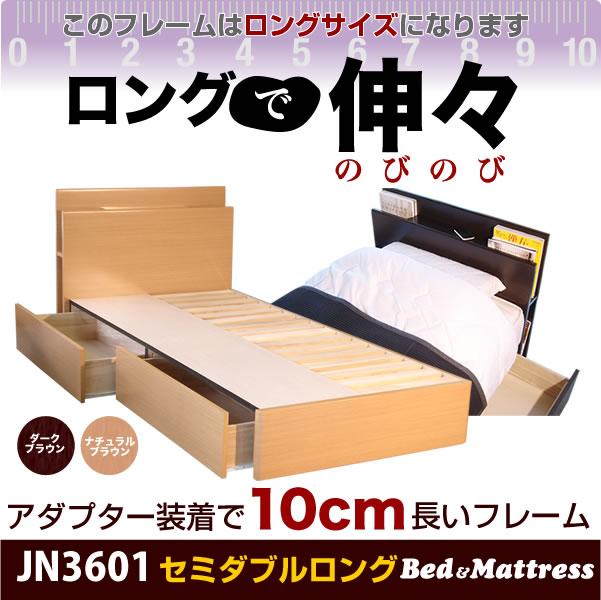 セミダブル ロングサイズ ベッドフレーム JN-3601