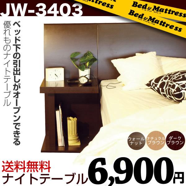 ナイトテーブル JW3403【プライオリティ対応】(JW-3403)