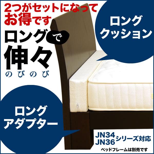 ■セミダブル ロングクッションとアダプターセット JNシリーズ対応(JN3501以外)【プライオリティ対応】(SDー LA01+LC