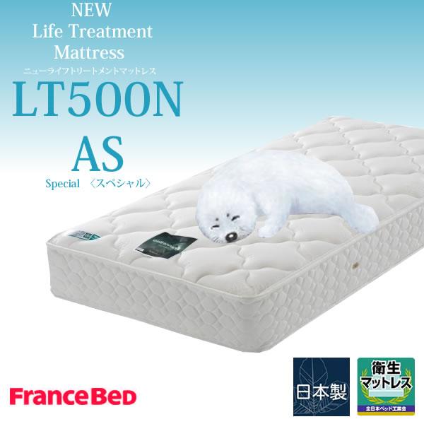 フランスベッド ライフトリートメント ワイドダブル マットレス LT-500NAS 【送料無料】【代引き不可】