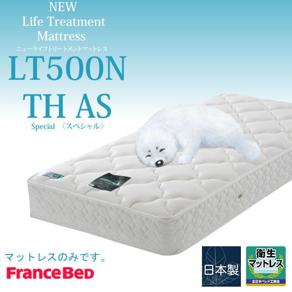 フランスベッド ライフトリートメント セミダブルロング マットレス LT-500NTHAS 【送料無料】【代引き不可】