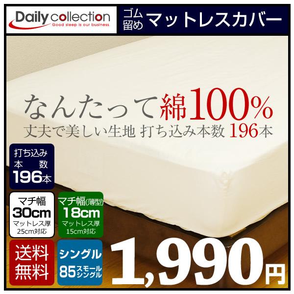 デイリーコレクション  マットレスカバー シングル ゴム留めタイプ  キナリ【送料無料】