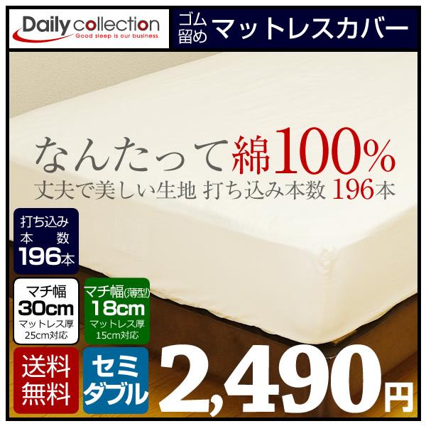 デイリーコレクション  マットレスカバー セミダブル ゴム留めタイプ  キナリ【送料無料】