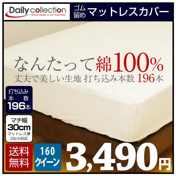 デイリーコレクション  マットレスカバー ゴム留めタイプ  160クイーン キナリ【送料無料】