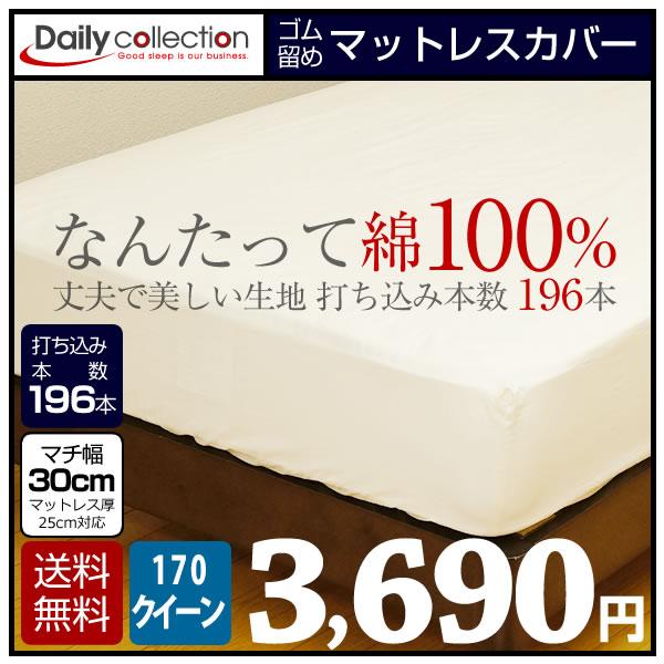 デイリーコレクション  マットレスカバー ゴム留めタイプ  170クイーン キナリ【送料無料】