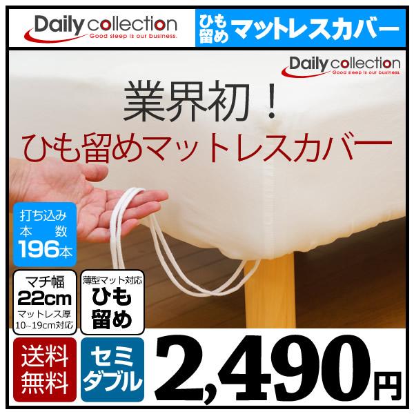 デイリーコレクション  マットレスカバー セミダブル ひも留めタイプ  キナリ【送料無料】