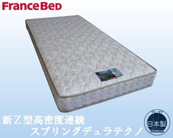 フランスベッド製 高密度連続スプリング マットレス シングル 日本製 防ダニ 抗菌 防臭 加工